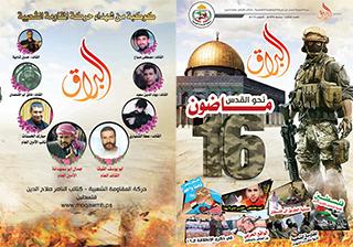 مجلة البراق الإعلامية